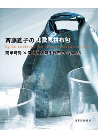 斉藤謠子の北歐風拼布包:簡單 ×雜貨風 手作布包Type.25