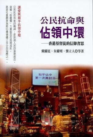 公民抗命與佔領中環:香港基督徒的信仰省思