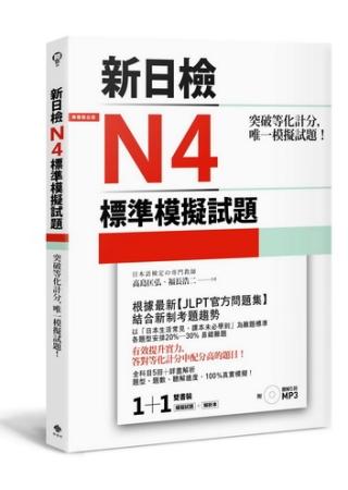 突破等化計分!新日檢N4標準模擬試題 【雙書裝:全科目5回+解析本+聽解MP3】
