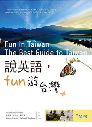 說英語Fun遊台灣(16K彩色+1MP3)