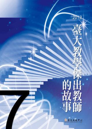 臺大教學傑出教師的故事7