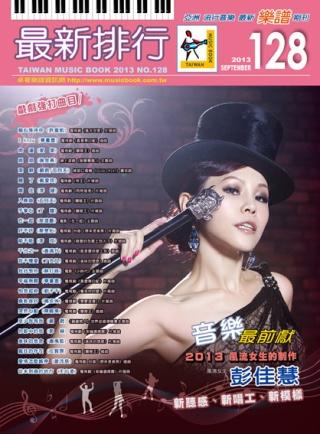 簡譜、樂譜:最新排行第128冊 (適用鋼琴、電子琴、吉他、Bass、爵士鼓等樂器)