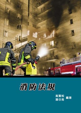 消防法規(六版)