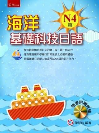 海洋基礎科技日語:N4篇(隨書附贈光碟)