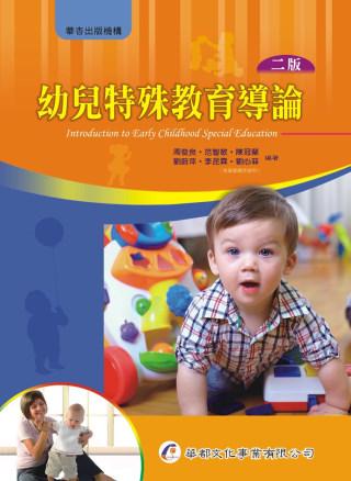 幼兒特殊教育導論(二版)