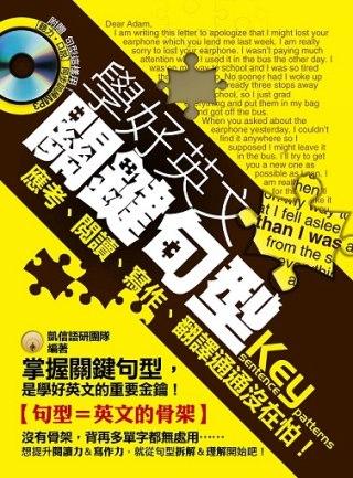 學好英文關鍵句型,應考、閱讀、寫作、翻譯通通沒在怕!(附贈 句型這樣用![聽力˙口說] 同步訓練MP3)