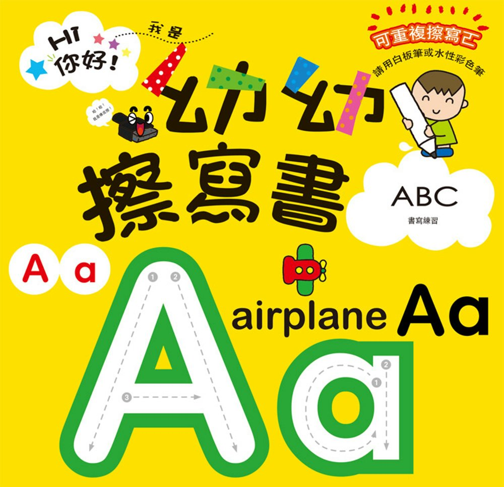 Hi你好!我是幼幼擦寫書:ABC書寫練習