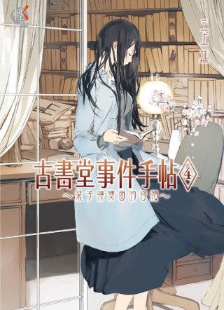 古書堂事件手帖4 ~ 栞子與雙面的容顏 ~