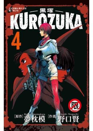 Kurozuka ~ 黑塚 ~ 4