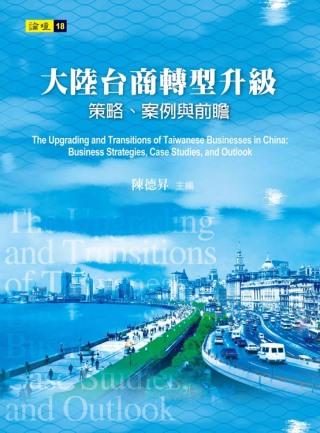 大陸台商轉型升級:策略、案例與前瞻