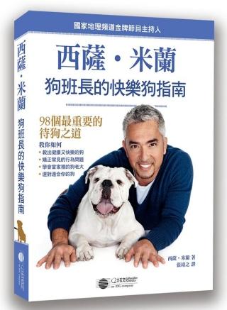 西薩.米蘭狗班長的快樂狗指南