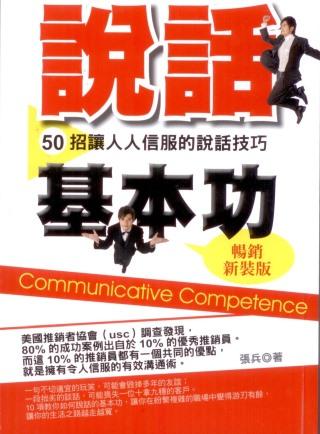 說話基本功:50招讓人人信服的說話技巧