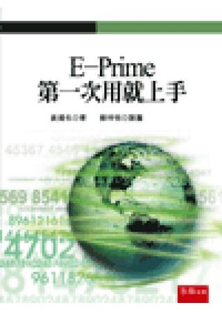 E~Prime第一次用就上手^(附光碟^)
