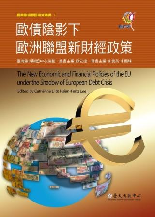 歐債陰影下歐洲聯盟新財經政策