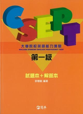 CSEPT:大學英語能力測驗第一級全 真測驗,分冊版(試題本+解答本, 附MP3一片)