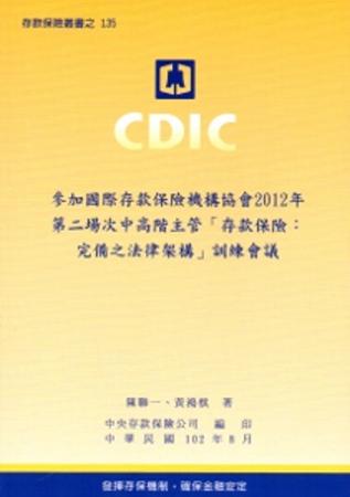 參加國際存款保險機構協會2012年第二場次中高階主管「存款保險:完備之法律架構」訓練會議