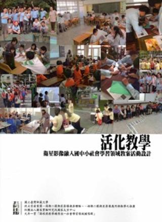 活化教學:衛星影像融入國中小社會學習領域教案活動