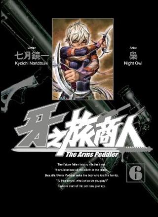 牙之旅商人~The Arms Peddler^(06^)