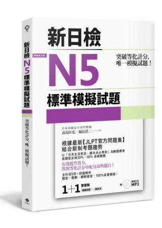 突破等化計分!新日檢N5標準模擬試題 【雙書裝:全科目5回+解析本+聽解MP3】