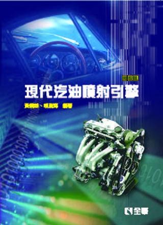 現代汽油噴射引擎(第四版)