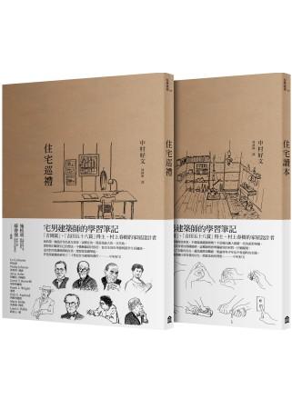 宅男建築師的學習筆記(住宅巡禮+住宅讀本)