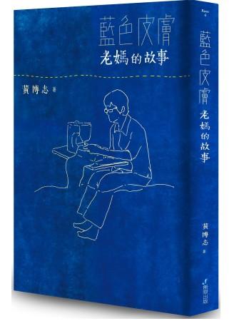 藍色皮膚:老媽的故事