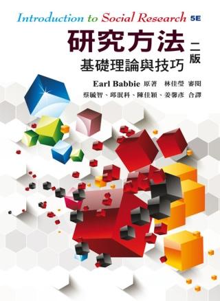研究方法:基礎理論與技巧 中文第二版 2013年