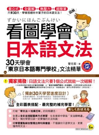 看圖學會日本語文法:30天學會「東京日本語專門學校」文法精華(書+1MP3)