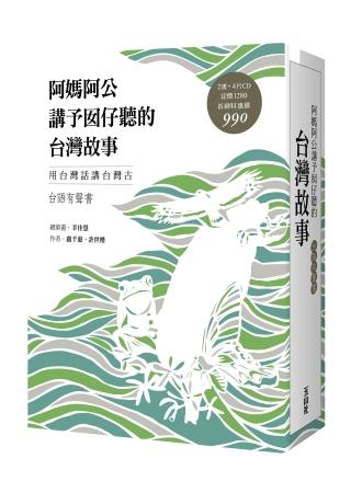 阿媽阿公講予囡仔聽的台灣故事(台語有聲書盒裝版)(書+4片CD)