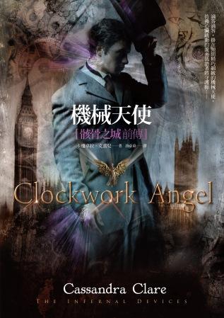 機械天使:骸骨之城前傳