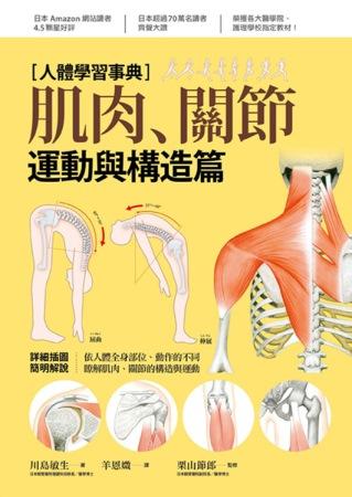 人體學習事典:肌肉關節 運動與構造篇