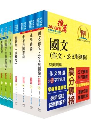 身心障礙特考四等(企業管理)套書