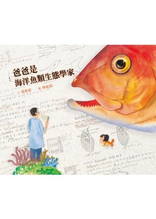 爸爸是海洋魚類生態學家