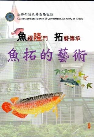 魚躍隆門拓藝傳承:魚拓的藝術