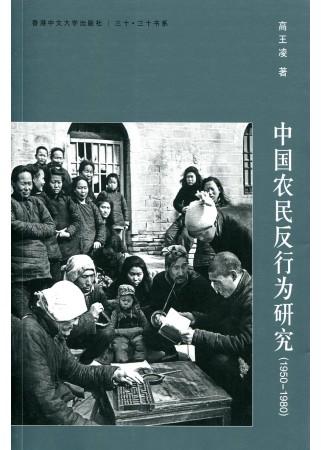 中國農民反行為研究(1950-1980)(簡體書)