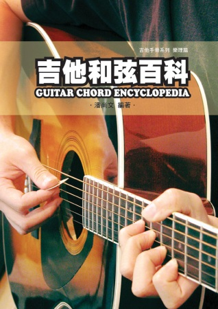 吉他手冊系列樂理篇:吉他和弦百...