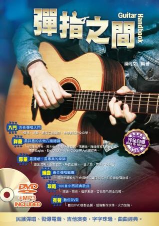 吉他手冊系列叢書:彈指之間(十...