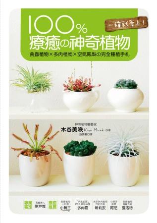 100^%療癒の神奇植物:食蟲植物 × 多肉植物 × 空氣鳳梨の完全種植手札