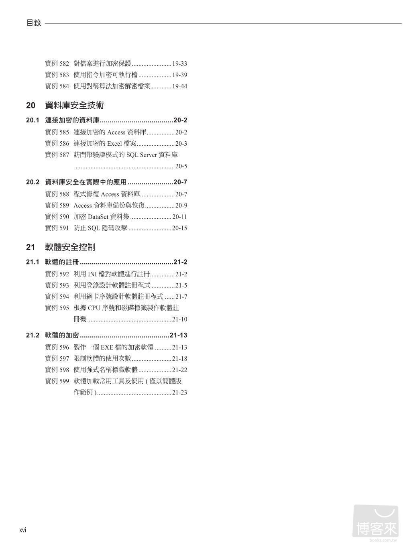 ◤博客來BOOKS◢ 暢銷書榜《推薦》王者歸來:599個C#企業專案開發完整範例集(附光碟)