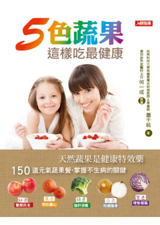 5色蔬果這樣吃最健康
