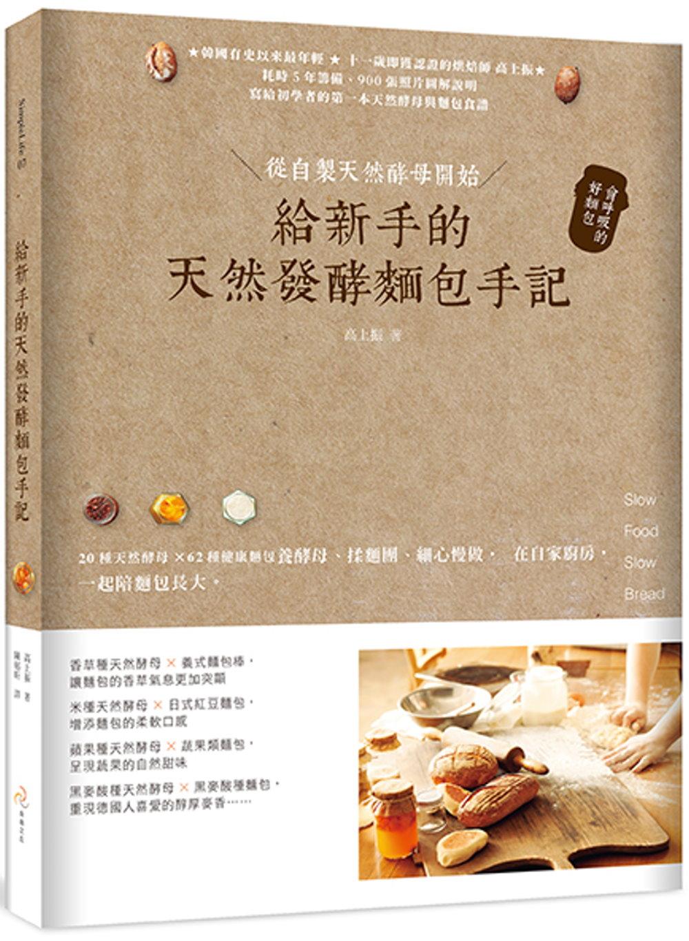 給新手的天然發酵麵包手記:從自製天然酵母開始,會呼吸的好麵包(新封面版)