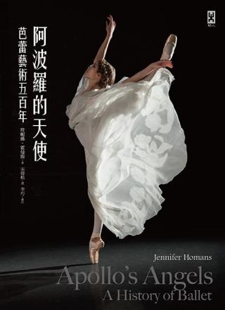 阿波羅的天使:芭蕾藝術五百年