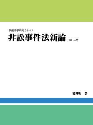 非訟事件法新論(2版)