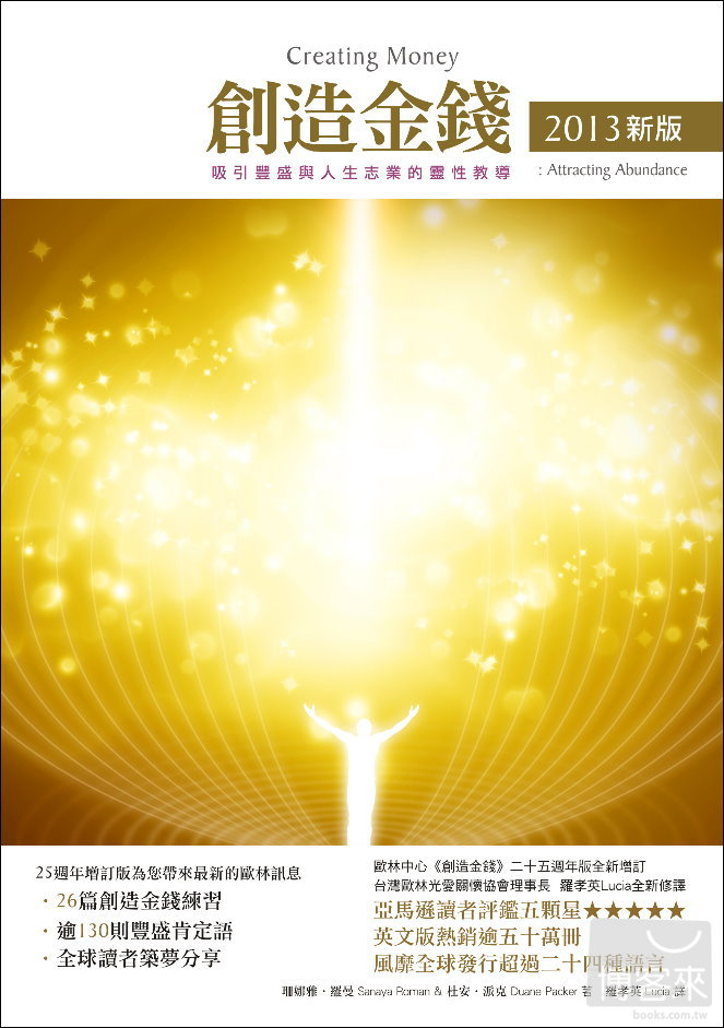 ◤博客來BOOKS◢ 暢銷書榜《推薦》創造金錢2013新版:吸引豐盛與人生志業的靈性教導