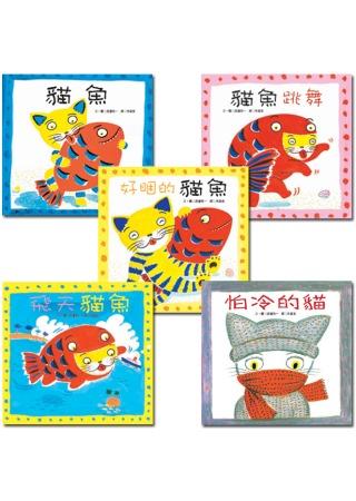 貓魚系列:貓魚+貓魚跳舞+飛天貓魚+好睏的貓魚+怕冷的貓 (共5冊)