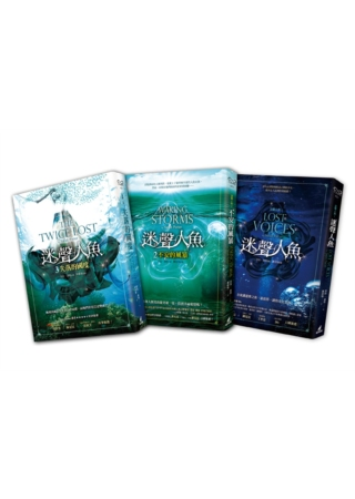 迷聲人魚三部曲套書(迷聲人魚、不安的風暴、失落的國度)