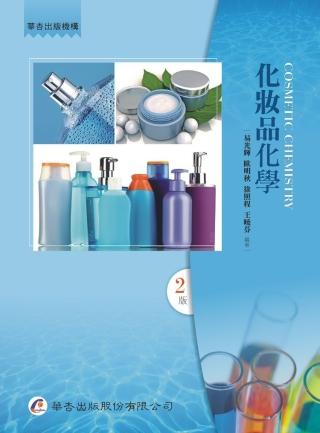化妝品化學(2版)