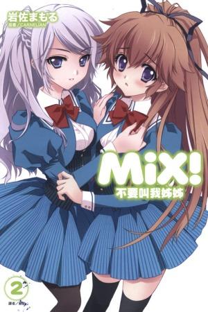 MiX^! 不要叫我姊姊 2