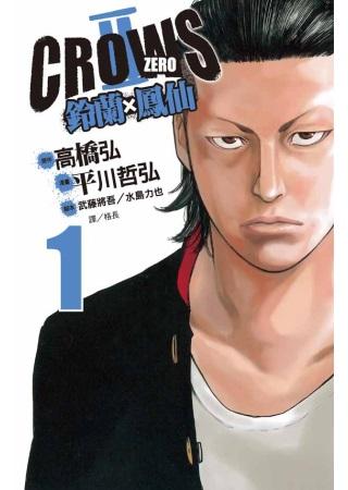 Crows Zero Ⅱ ~ 鈴蘭 × 鳳仙 ~ 1