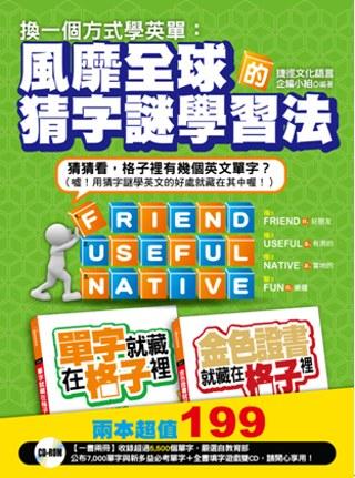 換一個方式學英單:風靡全球的猜字謎學習法(2書+2內容光碟)
